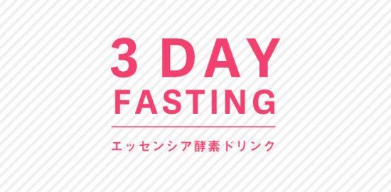 エッセンシア酵素ドリンク 3日ファスティングの飲み方