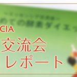 エッセンシア酵素 3月交流会レポート