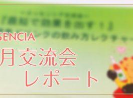 エッセンシア【酵素ドリンク専門店】4月交流会のご報告