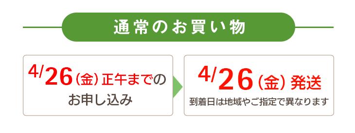 通常のお買い物 4/26(金)正午までのお申し込み→4/26(金)に発送