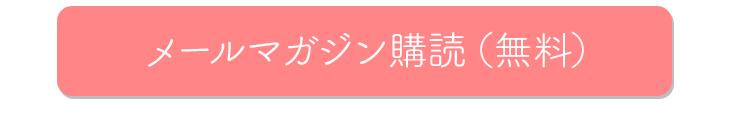 メールマガジン購読(無料)