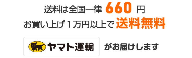 送料は全国一律525円 お買い上げ一万円以上で送料無料