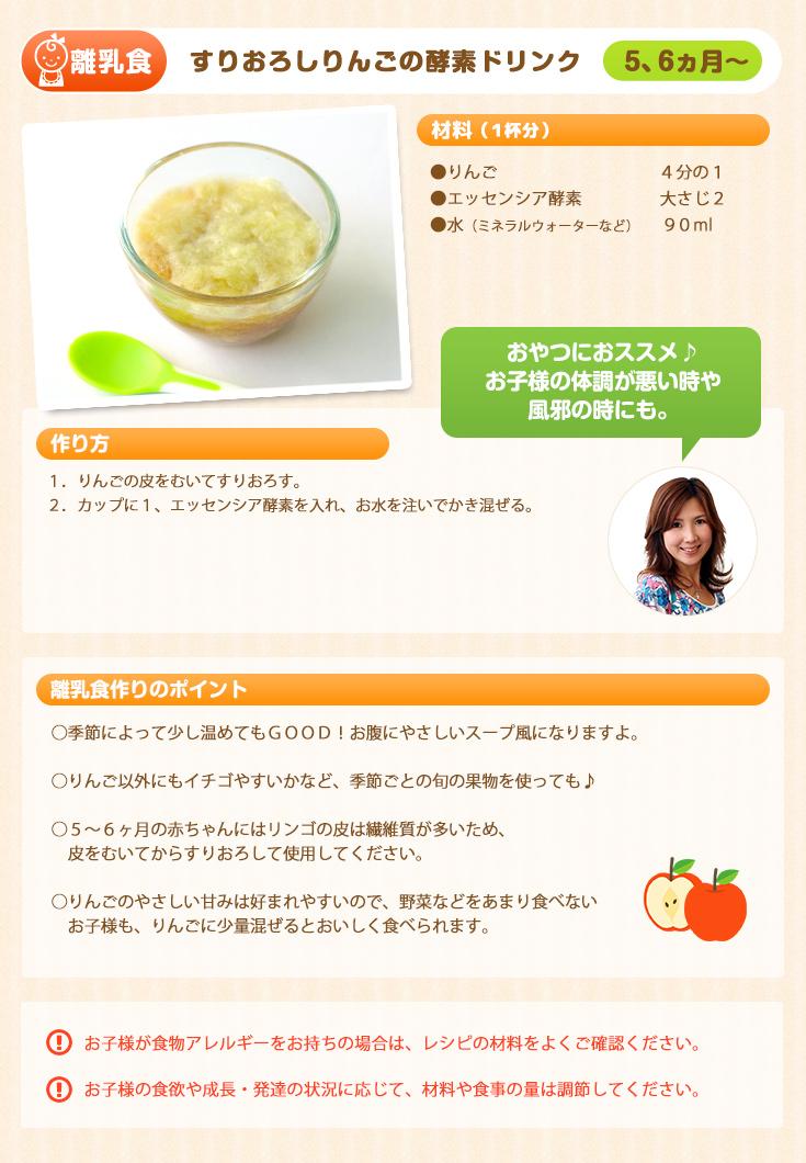 >すりおろしりんごの酵素ドリンク