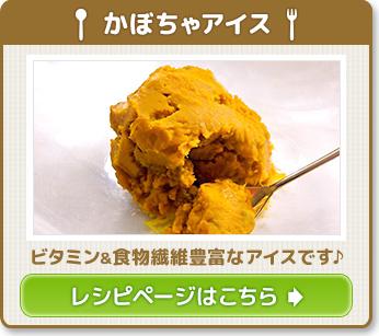 かぼちゃアイス