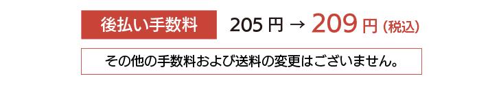 後払い手数料 205円→209円(税込) その他の手数料および送料の変更はございません
