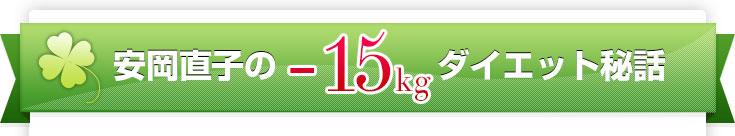 安岡直子の-15kgダイエット秘話