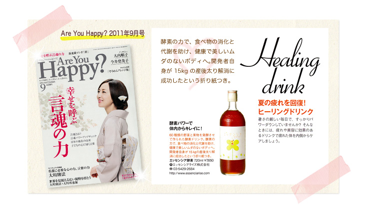 Are You Happy? 2011年9月号