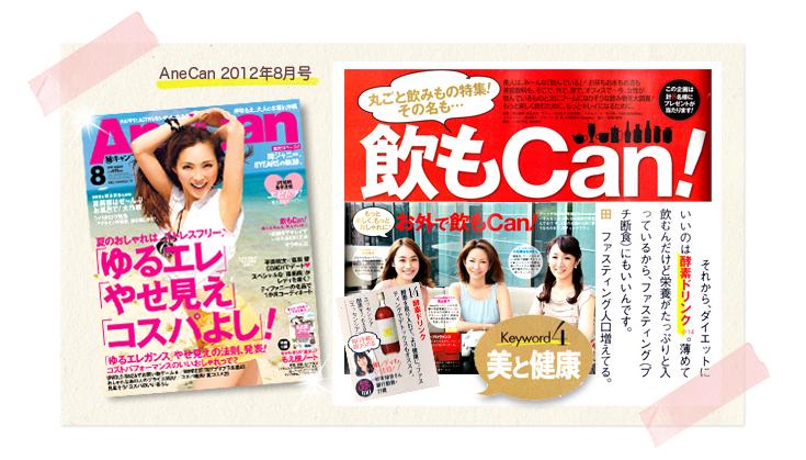 anecan 2012年8月号