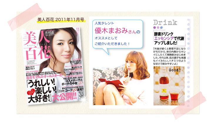 美人百花 2011年11月号