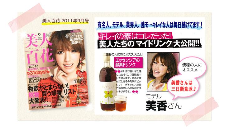 美人百花 2011年9月号