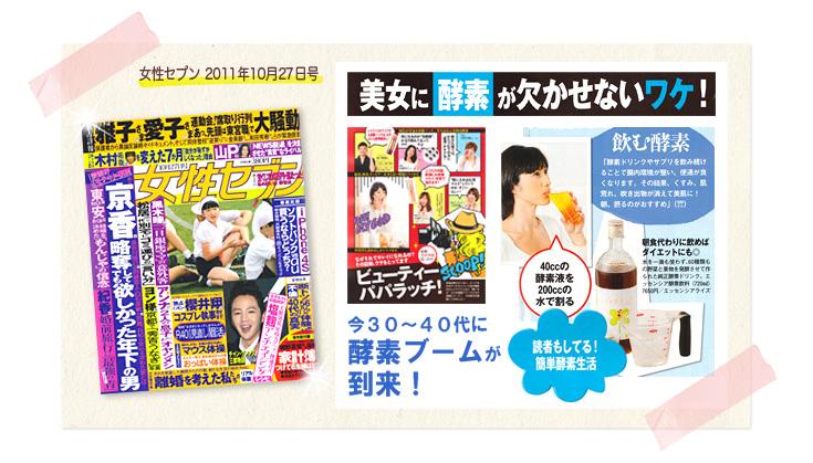 女性セブン 2011年10月27日号