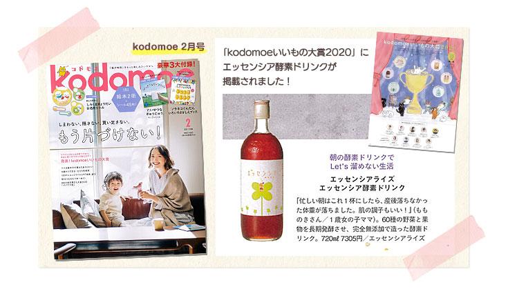 kodomoe2月号「kodomoeいいもの大賞2020」にエッセンシア酵素ドリンクが掲載されました!