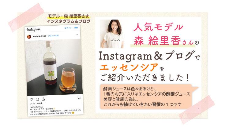 森絵里香さんインスタグラムで紹介!