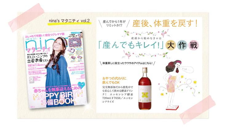 マタニティ nina's 2013年vol.2