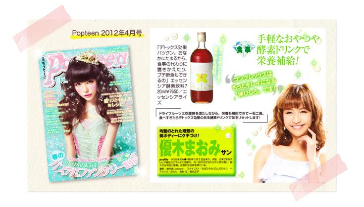 popteen 2012年4月号