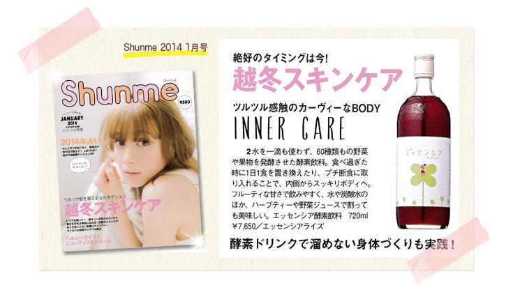 Shunme 2014年1月号