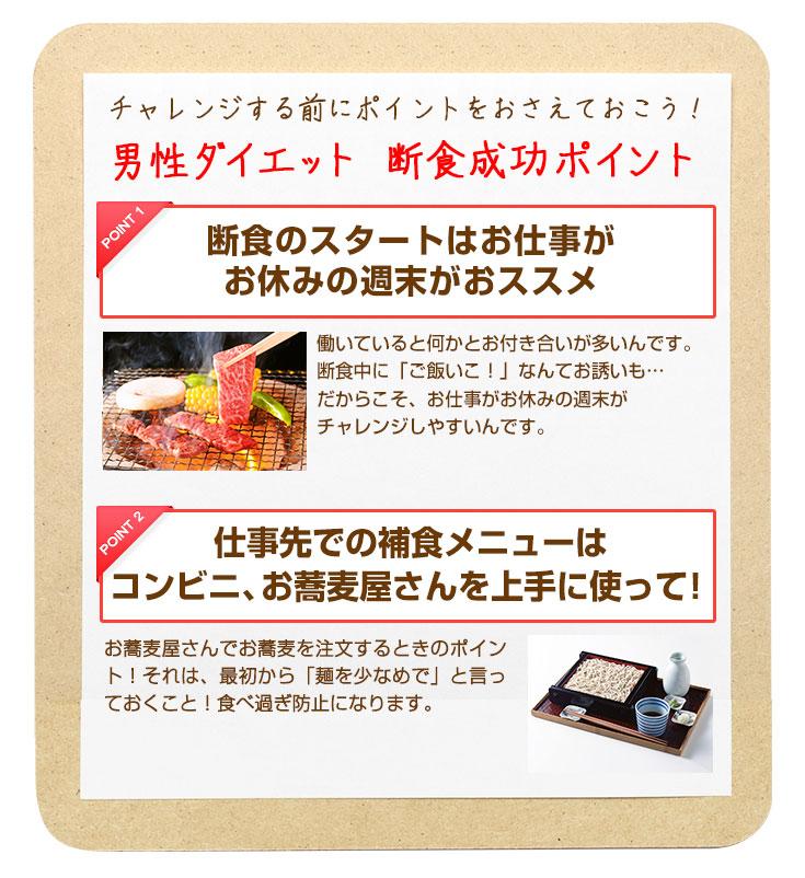 男性のダイエット★断食成功ポイント