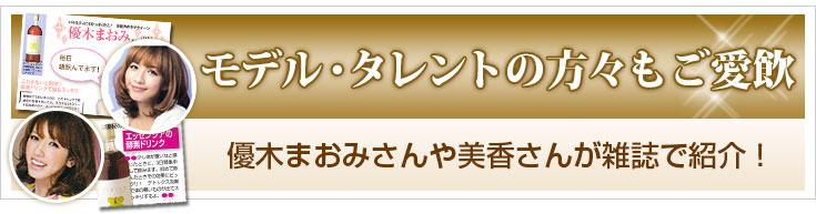 モデル・タレントの方々もご愛飲 優木まおみさんや美香さんが雑誌で紹介!
