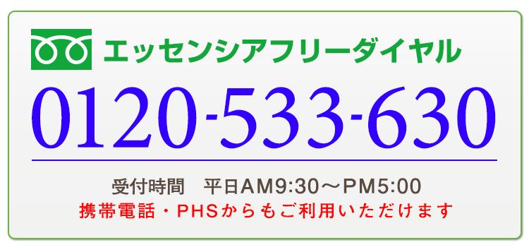 エッセンシアフリーダイヤル 0120-533-630