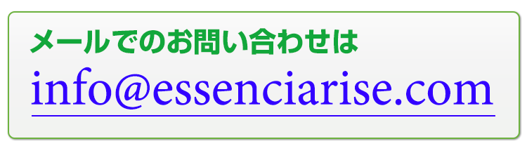 メールでのお問い合わせは info@essenciarise.com