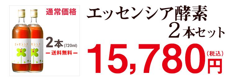 エッセンシア酵素ドリンク 2本セット 14,611円(税抜)