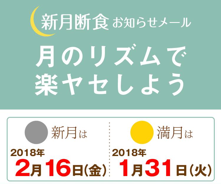 新月断食お知らせメール 月のリズムで楽ヤセしよう 新月は2月16日 満月は1月31日