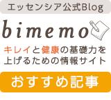 公式ブログbimemoおすすめ記事