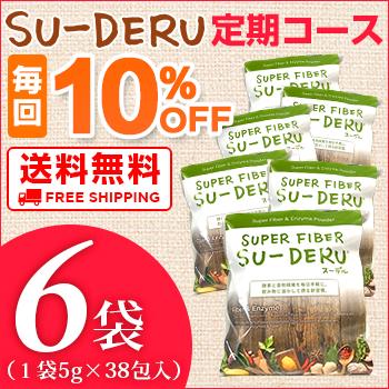 【毎回10%OFF】定期コース スーデル(190g×6袋)