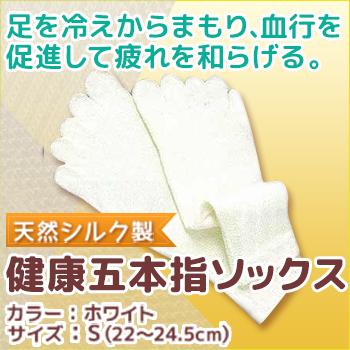 天然シルク製健康5本指ソックス